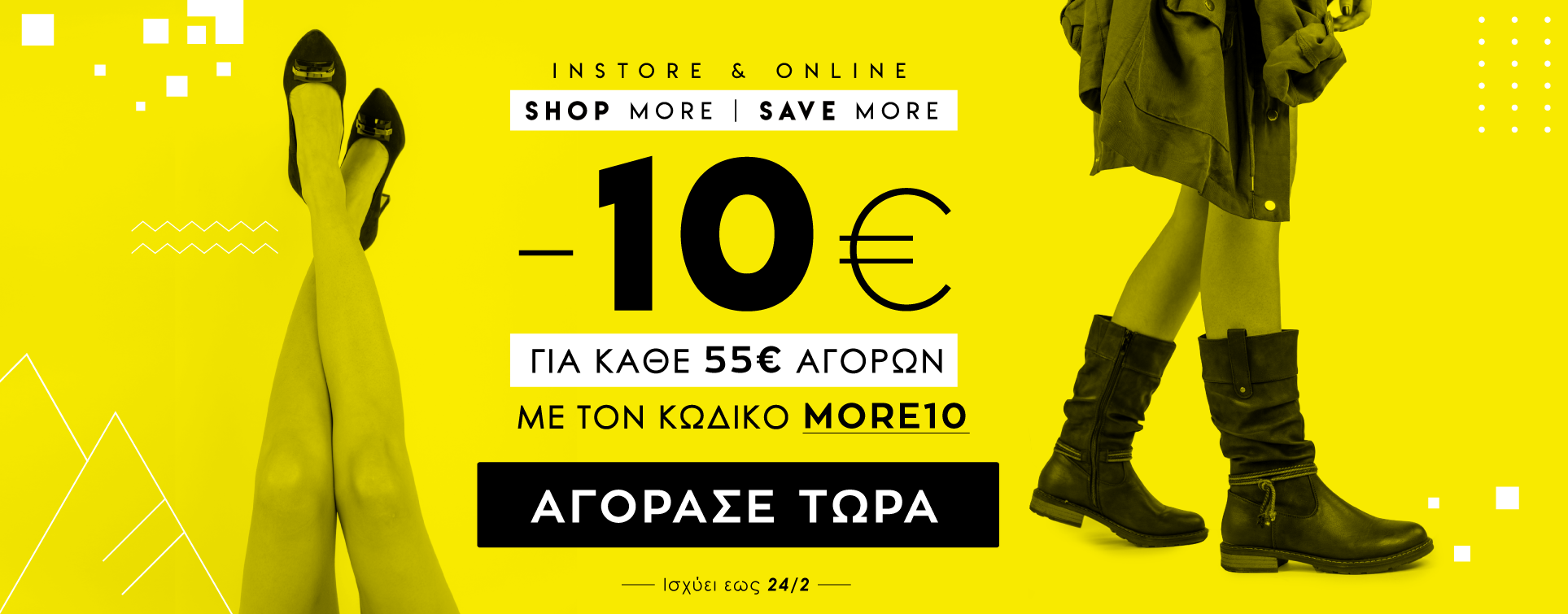 -10€ ΕΚΠΤΩΣΗ ΓΙΑ ΑΓΟΡΕΣ 55€ | Παπούτσια Parex,save_more,save_more EXTRA -10% OFFgr,save_more EXTRA -10% OFFgr,4