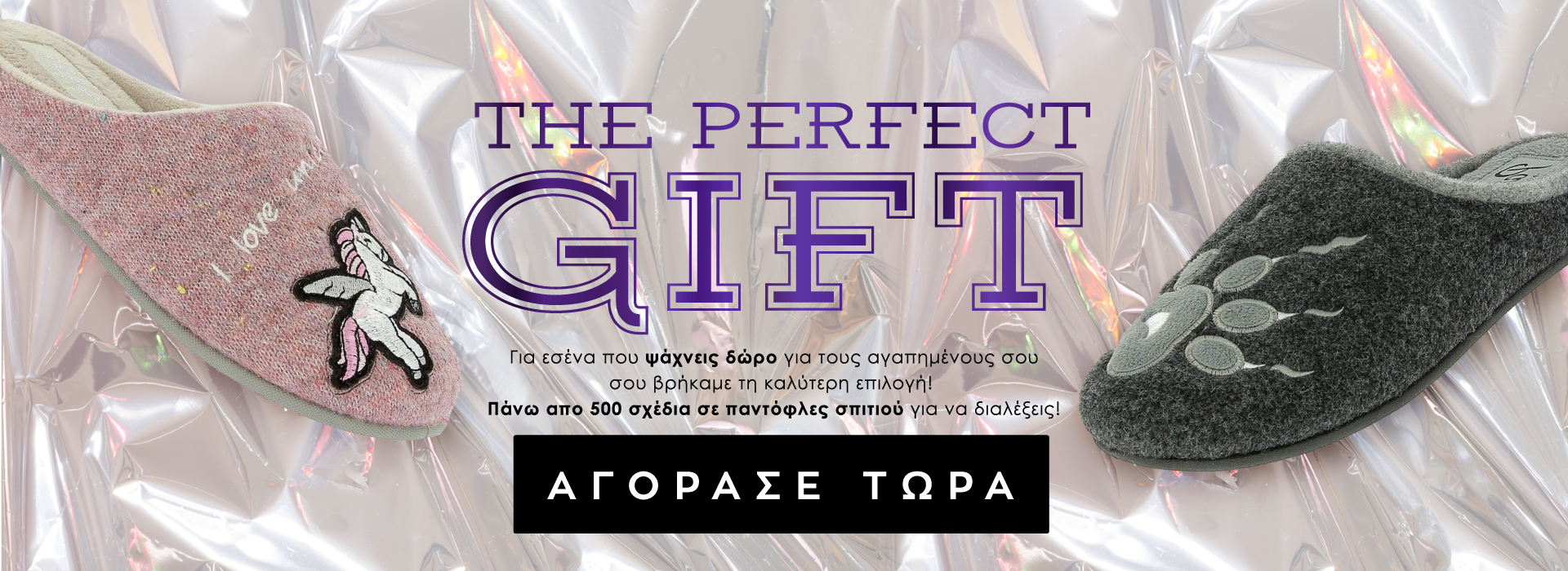 The Perfect Gift | Parex